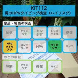 【送料無料】KIT112 アイラボ「男のHPVタイピング検査(ハイリスク)」【あす楽対応】