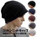 コットン ニットキャップ リバーシブル ニット帽 大きいサイズ ワッチキャップ 無地 帽子 医療帽 メンズ レディース 秋 冬 KNIT CAP 4167