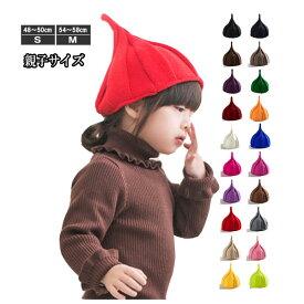 子ども用 ニット帽 とんがり帽子 キッズ 帽子 S M 無地 ニットキャップ 親子ペア メンズ レディース 秋 冬 CAP 4901