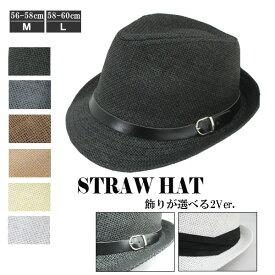ストローハット 中折れハット 大きいサイズ ハット M L 麦わら帽子 リボン ベルト 帽子 麦わら 麦藁 メンズ レディース 春 夏 STRAW HAT 6540