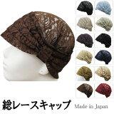 帽子レースキャップ婦人帽医療用帽子レディース帽子サマーニットルームキャップヘアキャップ医療帽CAP1001