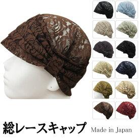 帽子 レースキャップ 婦人帽 医療用帽子 レディース帽子 サマーニット ルームキャップ ヘアキャップ 医療帽 CAP 1001