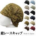 レースキャップ 帽子 医療用帽子 レディースキャップ サマーニット帽 リボン 婦人帽 ルームキャップ ヘアキャップ 医…