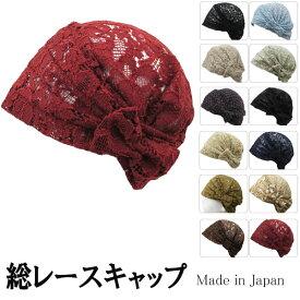 レースキャップ 帽子 医療用帽子 レディースキャップ サマーニット帽 リボン 婦人帽 ルームキャップ ヘアキャップ 医療帽 春 夏 CAP 1001