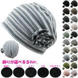薄手ニットキャップ帽子医療用帽子レディースキャップニット帽サマーニット婦人帽ルームキャップヘアキャップ医療帽春夏CAP1002