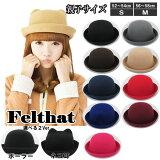 ボーラーハット帽子フェルトハット猫耳ネコ耳キッズハットメンズレディース子供用フェルト帽親子帽子SMHAT324