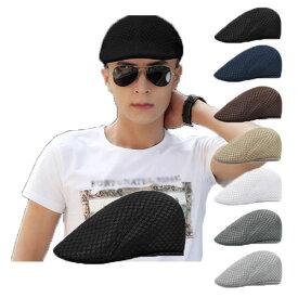 メッシュハンチング 帽子 無地 キャップ ハンチング帽 サマーキャップ キャスケット メンズ レディース 春 夏 HUNTING CAP 7108