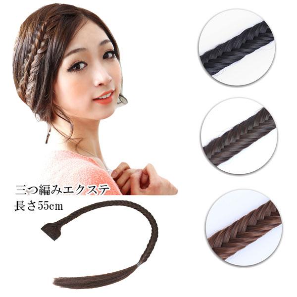 三つ編み エクステ フィッシュボーン 編み込みヘア ウィッグ エクステンション 前髪 ワンタッチ つけ毛 つけ毛 ウイッグ 耐熱 ポイントウィッグ WIG EXT 016
