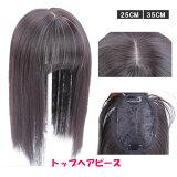 部分ウィッグショートストレートヘアトップピースつむじ付き前髪ウィッグシースルーバングウィッグトップカバーエクステウイッグ付け毛つけ毛かつらWIGMG003
