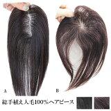 総手植え人毛100%部分ウィッグヘアピース軽量ストレートミニサイズトップピース前髪ウィッグ人工皮膚つきトップカバー増毛部分かつらウイッグ付け毛つけ毛WIGMGH013