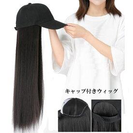 ウィッグ付き帽子 ロングストレート ウィッグ ロングカール かつら 帽子付きウィッグ ハーフウィッグ 鬘 カツラ フル コスプレウィッグ ウイッグ キャップ WIGO 001