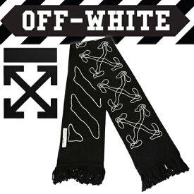 オフホワイト マフラー メンズ OFF-WHITE ストール ブラック アローズプリント ARROWS SCARF BLACK OMMA001F194070111001 【1204sale】
