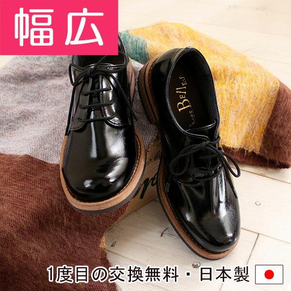 【幅広特注】シャイニーウィングレースマニッシュシューズ★A3301 ベルオリジナル外反母趾、幅広甲高の方に最適!ゆったりオーダーメイド靴がたった700円プラスで