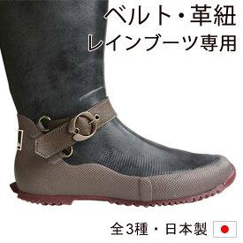 【靴と一緒にご注文】オリジナルラバーブーツ専用 アタッチベルト対象品番:PADLE、WHEEL、RUDER★ATTAB