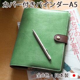 カバー付きバインダー A5サイズ システム手帳 2020年手帳 ブックカバー 日記帳 スケジュール帳 ノート 日本製 BINDE リフィルは付属しません 【ネコポス可能】