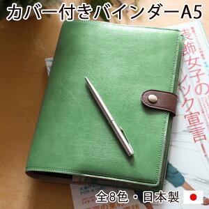 カバー付きバインダー A5サイズ システム手帳 2021年手帳 ブックカバー 日記帳 スケジュール帳 ノート 日本製 BINDE リフィルは付属しません 【ネコポス可能】