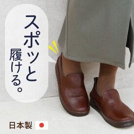コンフォートスリッポン 手を使わずにスポッと履ける フラットシューズ レディース 日本製 デコ DECCO
