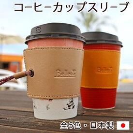 カップスリーブ コーヒースリーブ 贈り物 スタバ ドトール レザー 日本製 【エコ・プロジェクト】 Belleco(ベルコ) ECOC4