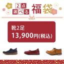 【福袋チケット】 靴2足 今なら早割価格 最大52%OFF対象から自分で選べる レディースシューズ メンズシューズ発送予定…