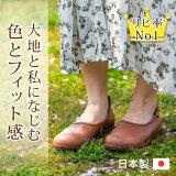 コンフォートシューズスリッポンカジュアルバレエシューズシンプルレディース婦人靴日本製ガーデンGARDNGARDEN【TCSF】