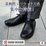 グッドデザイン賞受賞ビジネスシューズレースアップシューズコンフォートシューズ通勤通学入学式紳士靴メンズ日本製HAWK1ホーク