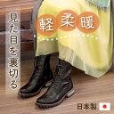 レースアップブーツ 編み上げブーツ ワークブーツ ミドル丈 タンク底 ミリタリー レディース 婦人靴 日本製 【プレー…