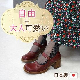 ヒールシューズ チャンキーヒール ストラップ クラシカル おでこ 厚底 レディース 婦人靴 日本製 A0594 Belle and Sofa ベルオリジナル