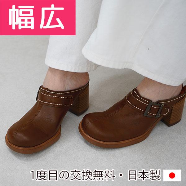 【幅広特注】ベルトヒールサボ★A0598 ベルオリジナル外反母趾、幅広甲高の方に最適!ゆったりオーダーメイド靴がたった700円プラスで