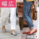 【幅広特注】 2way バレエシューズ パンプス ストラップ カジュアル フラット シンプル レディース 婦人靴 日本製 A0641 特注代700円(税別)でオーダーメイドのような履き心地に 甲高 外