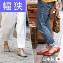 【幅狭特注】 2way バレエシューズ パンプス ストラップ カジュアル フラット シンプル レディース 婦人靴 日本製 A0641 特注代700円(税別)でオーダーメイドのような履き心地に 【TCS
