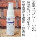 育児用品にも使える安全性!消臭スプレー バイオクィーン94【S・50ml】化学薬品未使用!界面活性剤未使用!無香料!約…