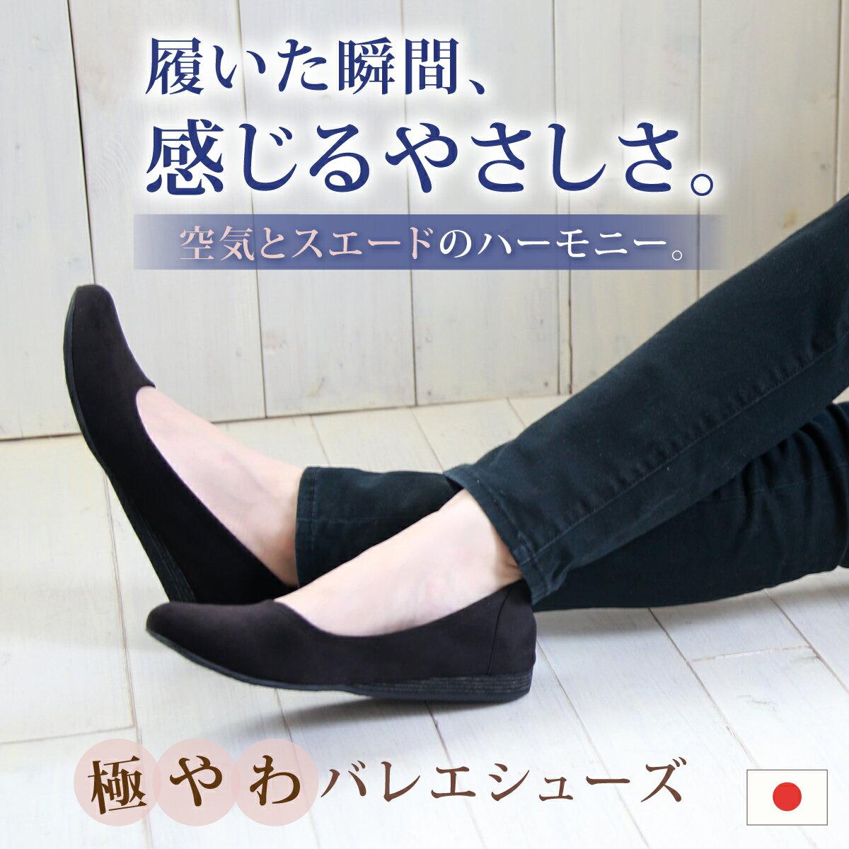 【スーパーSALE★10%OFF】バレエシューズ スエード バレエ ★A0646