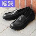 【幅狭特注】【あす楽対応】【ポイント10倍】靴ずれから解放 柔らかコインローファー 1度目の交換無料 学生靴 通学 通…