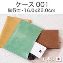 Belle case c001 1