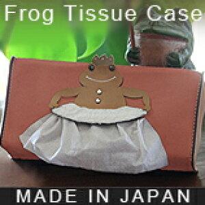 カエルさんのティッシュケース箱のティッシュが可愛く変身TISS1【BK】【ネコポス可能】