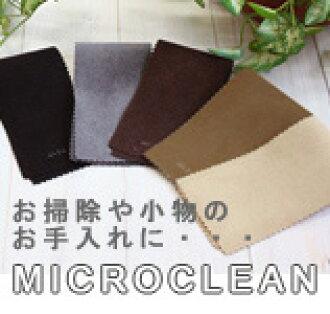 在MICROCLEAN微清潔S★打掃以及小東西的保養!5張安排-SOFA★MICRO