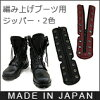 Zipper 2 size quick release zipper 8 hall boots 8eye boots motorcycle military AZIPP of the magic that lace-up boots become able to wear quickly