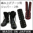 編み上げブーツがさっと履けるようになる魔法のジッパー クイックリリースジッパー 8ホールブーツ 8eye boots バイク …