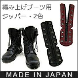 編み上げブーツがさっと履けるようになる魔法のジッパー クイックリリースジッパー 8ホールブーツ 8eye boots バイク ミリタリー サバゲ— レースアップブーツ AZIPP【BK】【ネコポス可能】