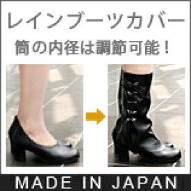レインブーツカバー(ヒール靴用)KAPPA【ネコポス不可】テスト