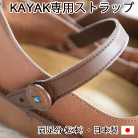 KAYAKストラップ単品 ベルト カヤック No.KAYAB