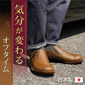 モカシンシューズ スリッポン コンフォートシューズ 紳士靴 メンズ 日本製 LEAFM 【●】