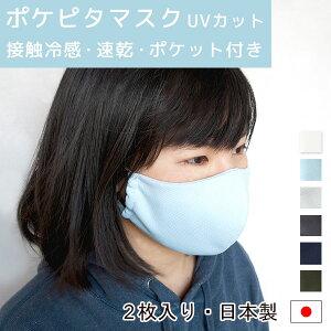 2枚入り マスク 日本製 「ポケピタマスク UVカット」 マスクカバー インナーマスク 洗える 夏マスク フィルターポケット付き 接触冷感 ひんやり 紫外線対策 .在庫あり 即納 MASK2