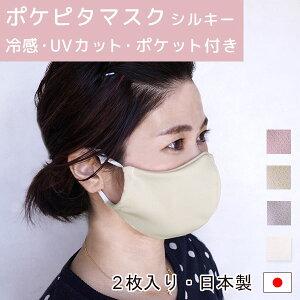 2枚入り マスク 日本製 「ポケピタマスク シルキー」 マスクカバー インナーマスク 洗える 夏マスク フィルターポケット付き UVカット 接触冷感 ひんやり 紫外線対策 国産素材 在庫あり 【入