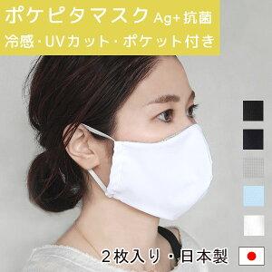 2枚入り マスク 日本製 「ポケピタマスク Ag+」 抗菌 マスクカバー インナーマスク 洗える 夏マスク フィルターポケット付き 接触冷感 ひんやり UVマスク 紫外線対策 国産素材 在庫あり 即納 M
