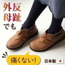 販売3万足突破 くしゅくしゅブーティ コンフォートシューズ マミー ショートブーツ 日本製 婦人靴 レディース 旅行 ハ…