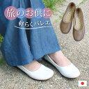 【スーパーSALE★10%OFFセール】やわらかバレエシューズ フラットシューズ パンプス スリッポン 婦人靴 日本製 ペタル PETAL