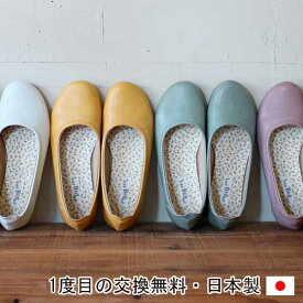 やわらかバレエシューズ フラットシューズ パンプス スリッポン 婦人靴 日本製 ペタル PETAL