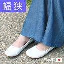 【幅狭特注】 やわらかバレエシューズ フラットシューズ パンプス スリッポン 婦人靴 日本製 ペタル PETAL 特注代700…