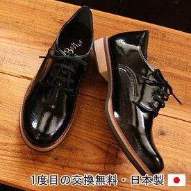 メンズ レースアップシューズ オックスフォードシューズ 紐靴 エナメル 紳士靴 日本製 ROCKS 【●】